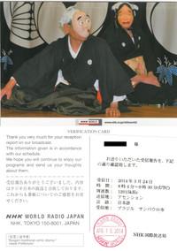 20140324r_japan