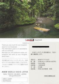 20160712r_japan