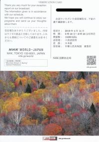 201904r_japan1