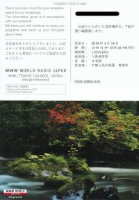 201904r_japan2